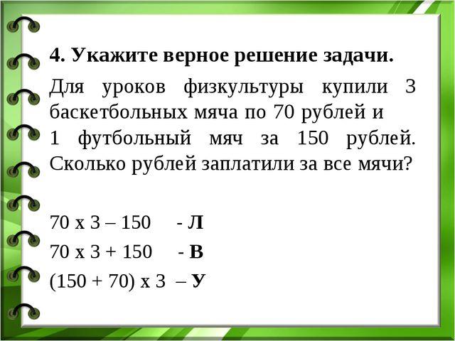 4. Укажите верное решение задачи. Для уроков физкультуры купили 3 баскетбольн...