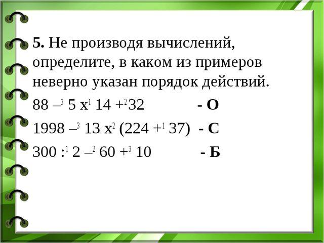 5. Не производя вычислений, определите, в каком из примеров неверно указан по...