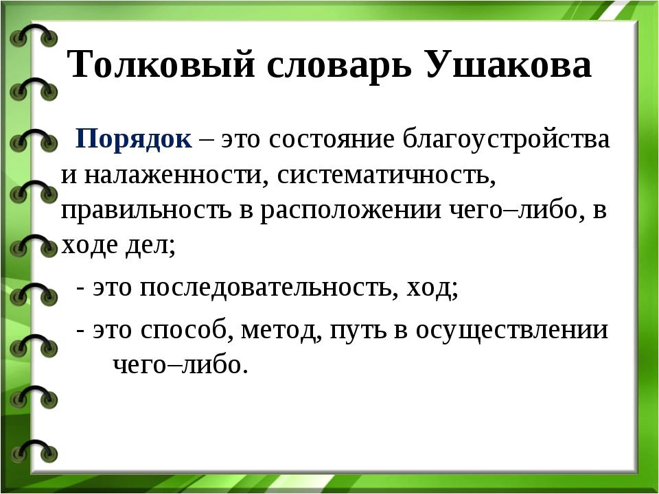 Толковый словарь Ушакова Порядок – это состояние благоустройства и налаженнос...