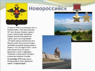 Новороссийск 19 августа 1942 года начались бои за Новороссийск. Они продолжал