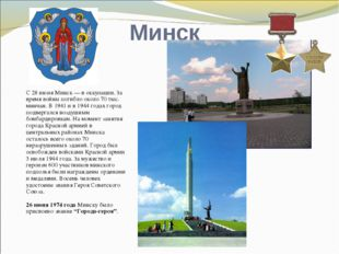 Минск С 28 июня Минск — в оккупации. За время войны погибло около 70 тыс. мин