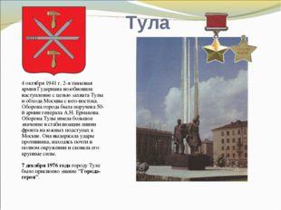 Тула 4 октября 1941 г. 2-я танковая армия Гудериана возобновила наступление с
