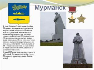 Мурманск В ходе Великой Отечественной войны Мурманск неоднократно подвергался