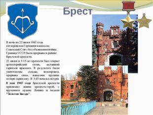 Брест В ночь на 22 июня 1941 года гитлеровская Германия напала на Советский С