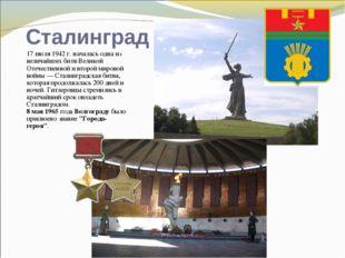 Сталинград 17 июля 1942 г. началась одна из величайших битв Великой Отечестве