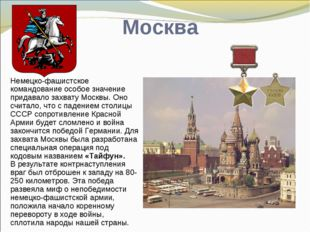 Москва Немецко-фашистское командование особое значение придавало захвату Моск