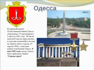 Одесса Во время Великой Отечественной войны Одесса оборонялась 73 дня начиная
