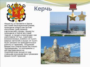 Керчь Фашисты установили в Керчи жестокий оккупационный режим, проводили репр