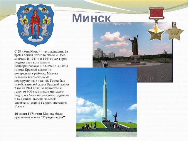 Минск С 28 июня Минск — в оккупации. За время войны погибло около 70 тыс. мин...