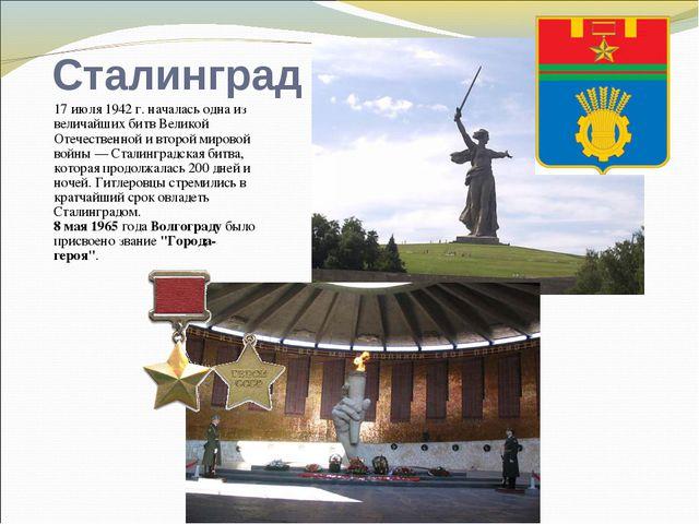 Сталинград 17 июля 1942 г. началась одна из величайших битв Великой Отечестве...