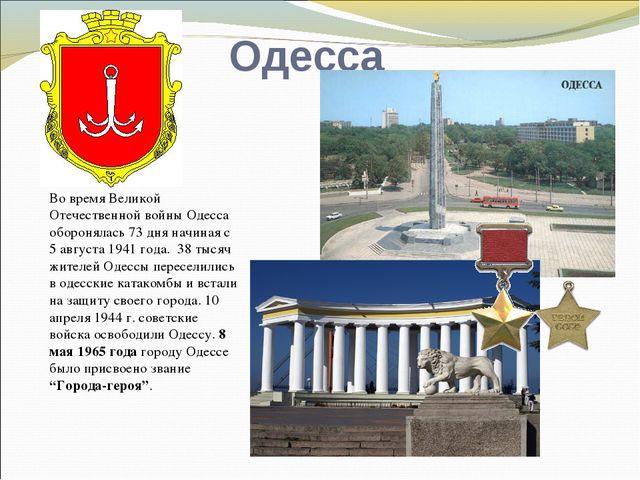 Одесса Во время Великой Отечественной войны Одесса оборонялась 73 дня начиная...