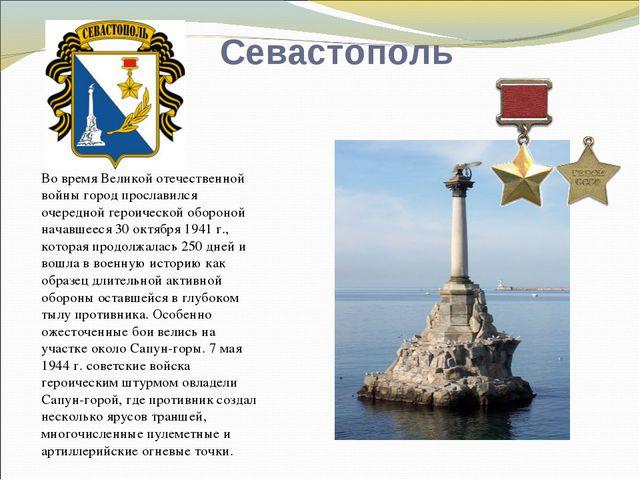 Севастополь Во время Великой отечественной войны город прославился очередной...