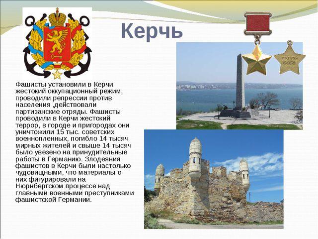Керчь Фашисты установили в Керчи жестокий оккупационный режим, проводили репр...
