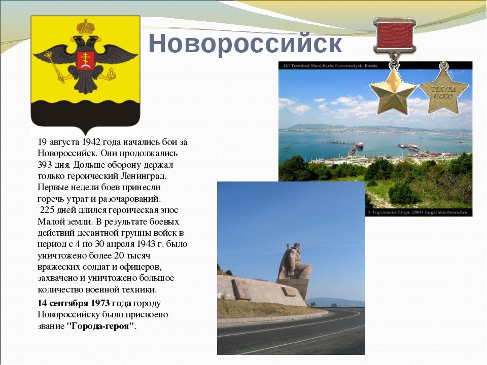 Новороссийск 19 августа 1942 года начались бои за Новороссийск. Они продолжал...