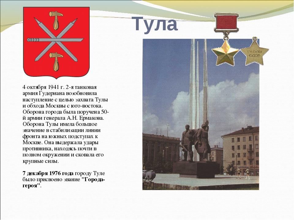Тула 4 октября 1941 г. 2-я танковая армия Гудериана возобновила наступление с...