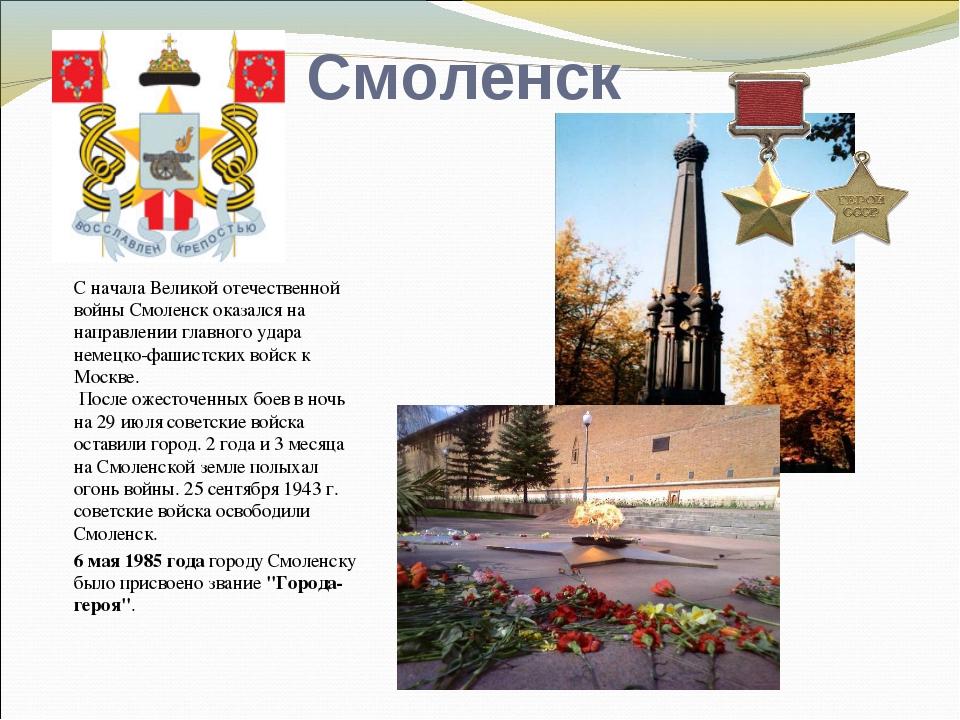 Смоленск С начала Великой отечественной войны Смоленск оказался на направлени...