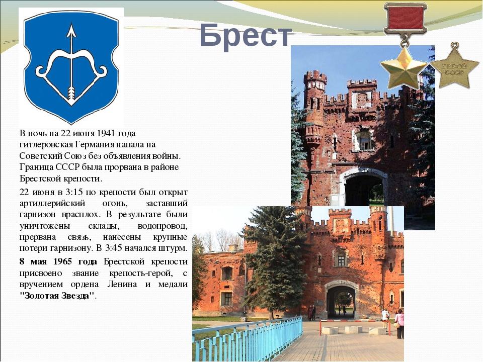 Брест В ночь на 22 июня 1941 года гитлеровская Германия напала на Советский С...