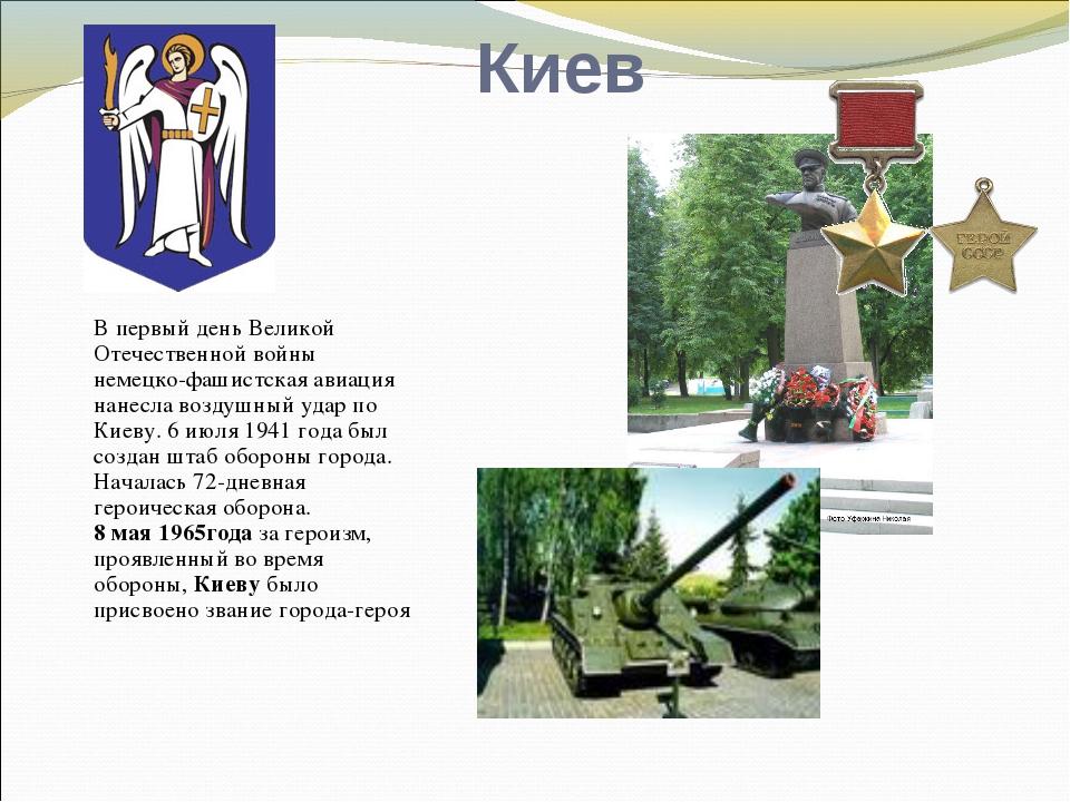 Киев В первый день Великой Отечественной войны немецко-фашистская авиация нан...