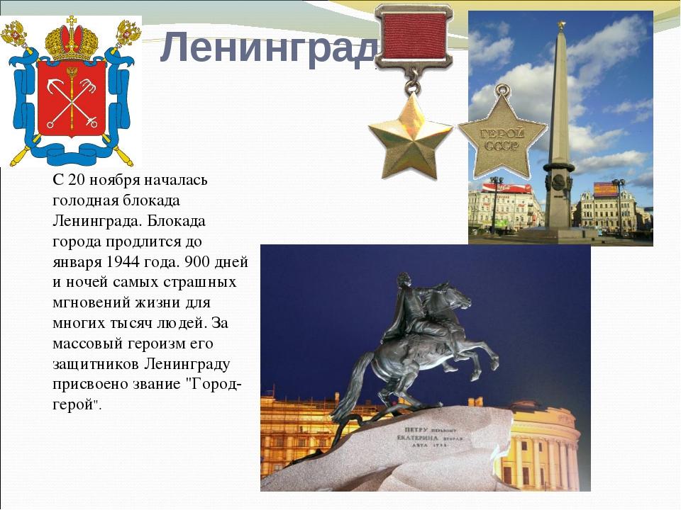Ленинград С 20 ноября началась голодная блокада Ленинграда. Блокада города пр...