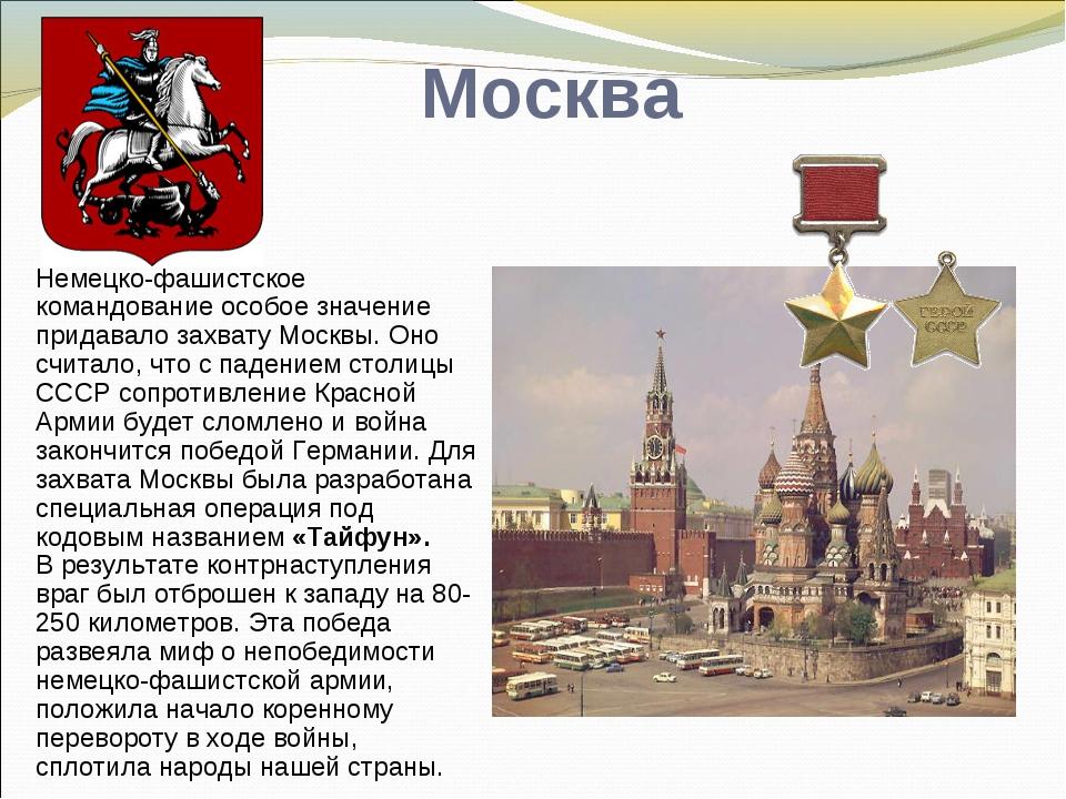 Москва Немецко-фашистское командование особое значение придавало захвату Моск...