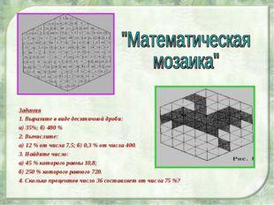 Задания 1. Выразите в виде десятичной дроби: а) 35%; б) 480 % 2. Вычислите: а
