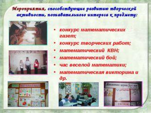 конкурс математических газет; конкурс творческих работ; математический КВН; м