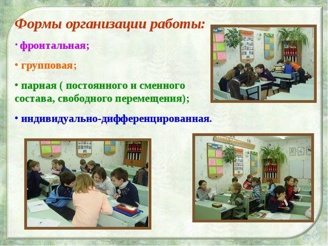 Формы организации работы: фронтальная; групповая; парная ( постоянного и смен...