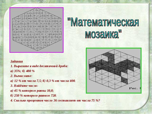 Задания 1. Выразите в виде десятичной дроби: а) 35%; б) 480 % 2. Вычислите: а...
