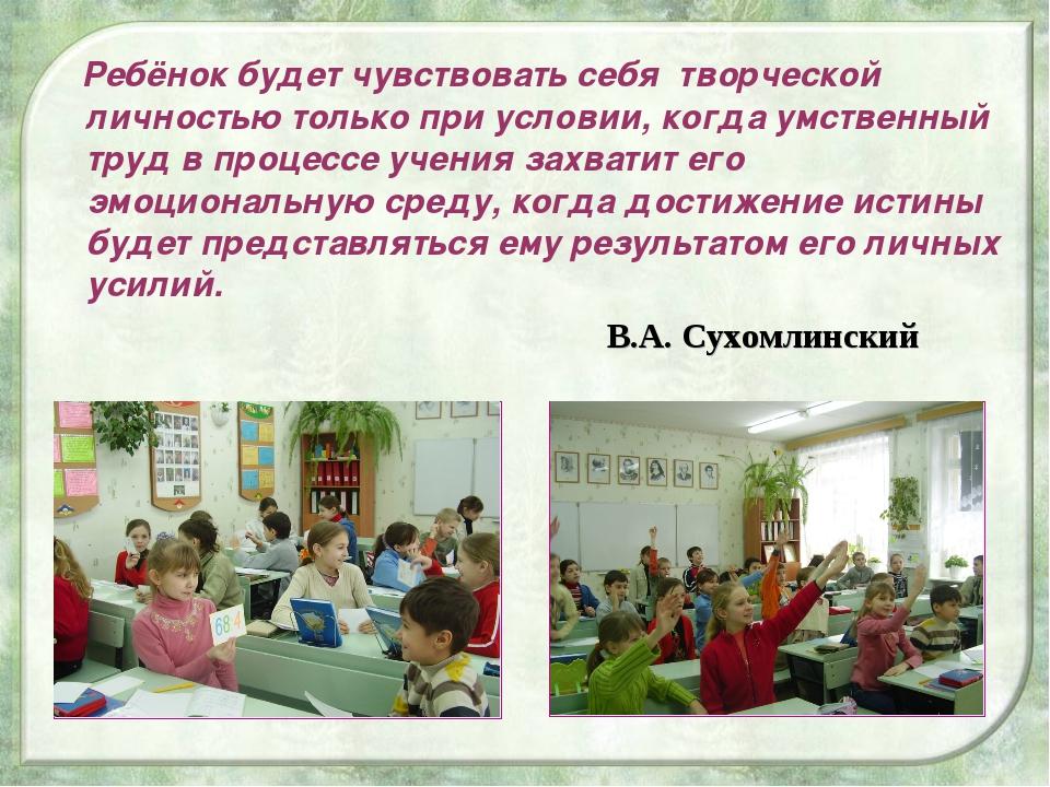 Ребёнок будет чувствовать себя творческой личностью только при условии, когд...
