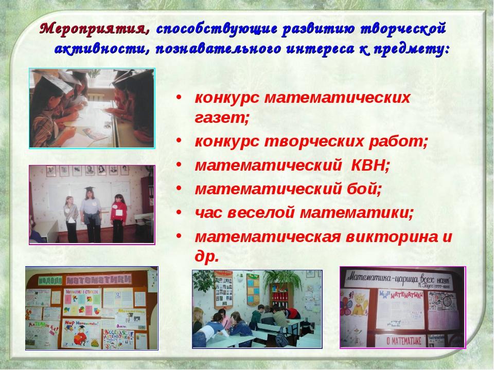 конкурс математических газет; конкурс творческих работ; математический КВН; м...