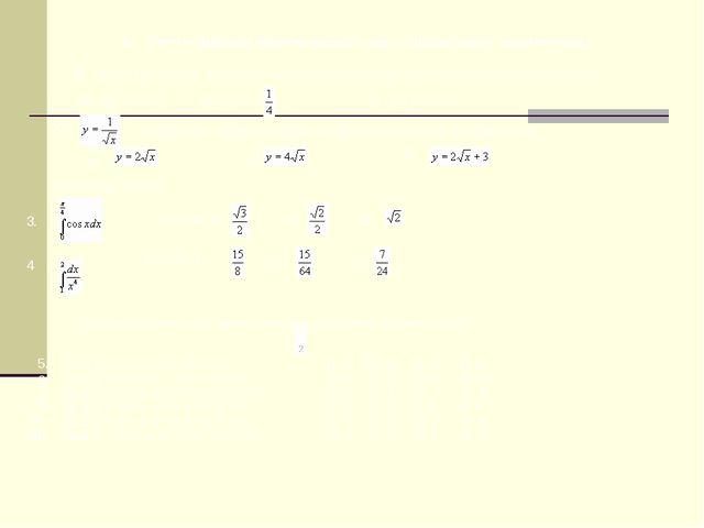 б) Тесттік формада берілген жаттығулар.( «Ой толғаныс» стратегиясы). Мына F(х...