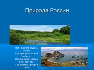 Природа России Нет на свете родины милее, Где других лазурней небеса, Солнце