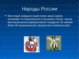 Народы России Всех людей, живущих в нашей стране, можно назвать россиянами. Н