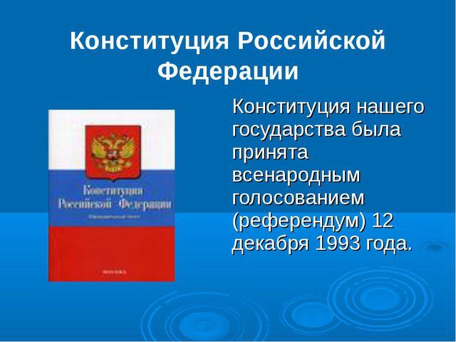 Конституция нашего государства была принята всенародным голосованием (рефере...