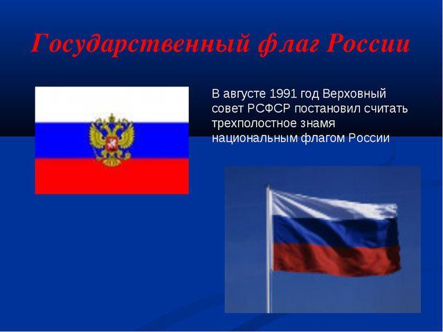 Государственный флаг России В августе 1991 год Верховный совет РСФСР постанов...