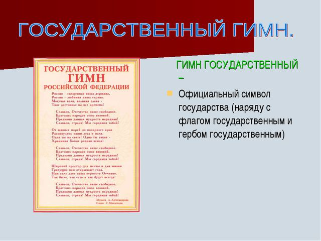 ГИМН ГОСУДАРСТВЕННЫЙ – Официальный символ государства (наряду с флагом госуд...