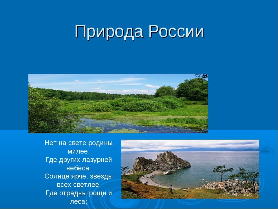 Природа России Нет на свете родины милее, Где других лазурней небеса, Солнце...