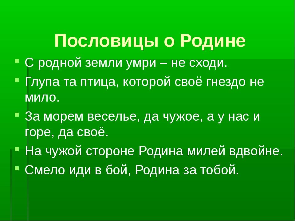 Пословицы о Родине С родной земли умри – не сходи. Глупа та птица, которой св...