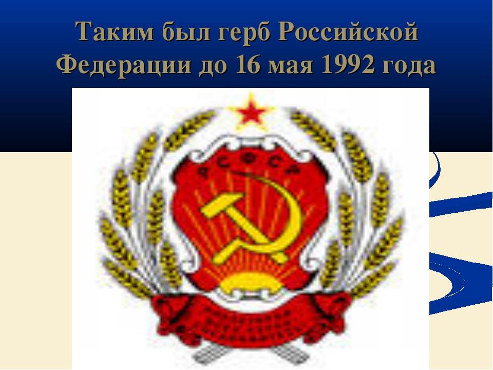 Таким был герб Российской Федерации до 16 мая 1992 года