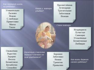 Как смотрит мать на ребёнка? Какая у матери улыбка? Как мать держит своего ре