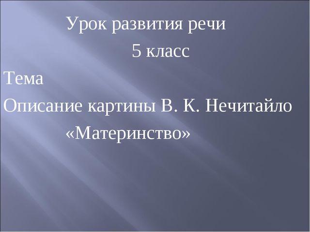 Урок развития речи  5 класс Тема Описание картины В. К. Нечитайло «Мат...