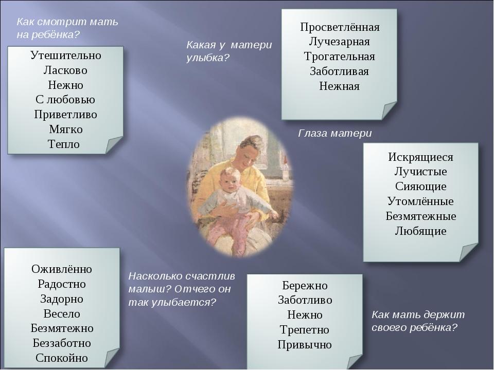 Как смотрит мать на ребёнка? Какая у матери улыбка? Как мать держит своего ре...