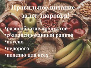Правильное питание – залог здоровья! разнообразие продуктов сбалансированный