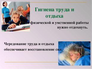 Гигиена труда и отдыха После физической и умственной работы нужно отдохнуть.