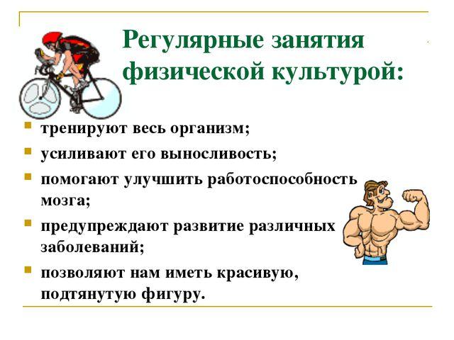 Регулярные занятия физической культурой: тренируют весь организм; усиливают е...