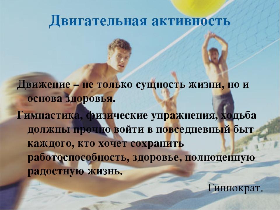 Двигательная активность Движение – не только сущность жизни, но и основа здор...