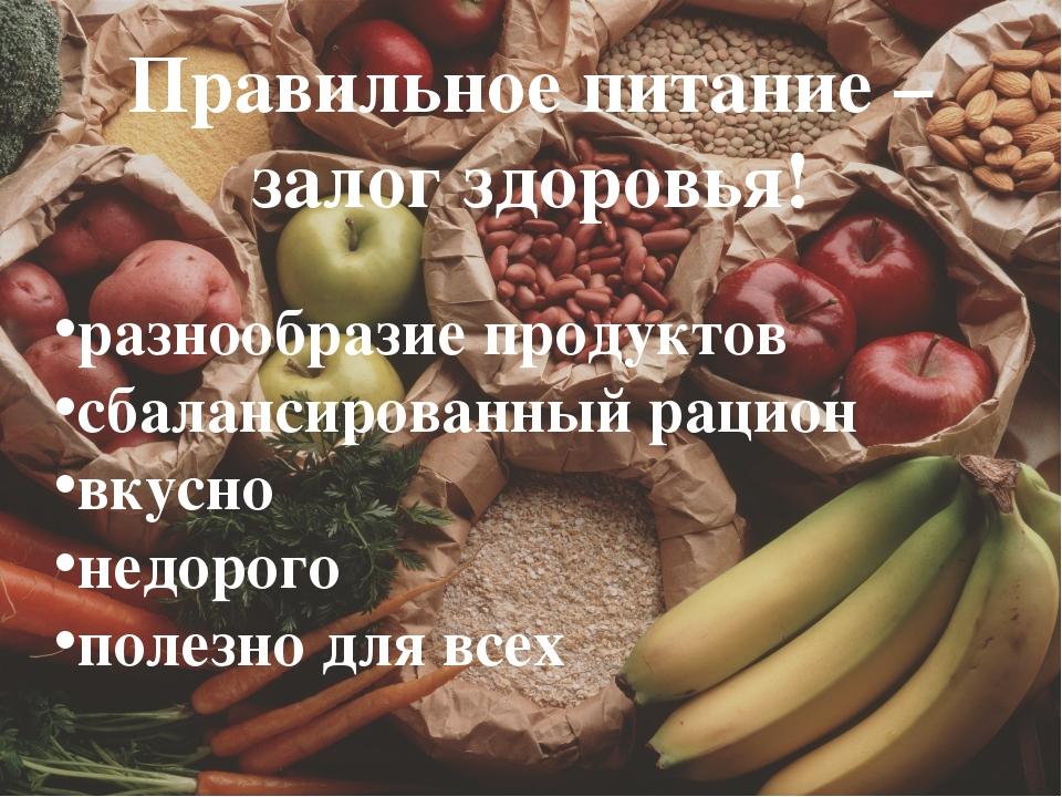 Правильное питание – залог здоровья! разнообразие продуктов сбалансированный...