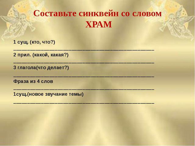 Составьте синквейн со словом ХРАМ 1 сущ. (кто, что?) ________________________...