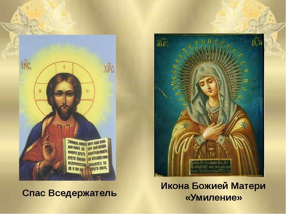 Спас Вседержатель Икона Божией Матери «Умиление»