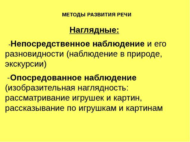 МЕТОДЫ РАЗВИТИЯ РЕЧИ Наглядные: -Непосредственное наблюдение и его разновидн...